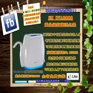 3M UVA3000 智慧殺菌 淨水器 全省免費安裝 購買送 UVA3000濾心 安麗 益之源 UV殺菌 可參考