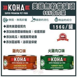 *WANG*【12罐組】美國KOHA無穀貓主食罐《雞肉/火雞肉 配方可選》156克 貓罐 96%含肉量