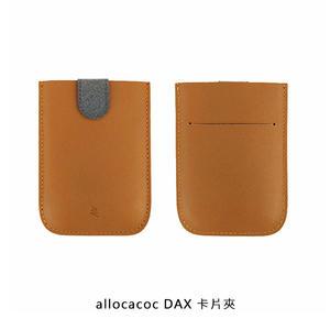 Allocacoc DAX 卡片夾 卡片收藏夾 真皮 抽拉設計