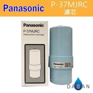 【Panasonic】國際牌 P-37MJRC P37MJRC 鹼性離子整水器 電解水專用 濾芯 濾心 單入裝