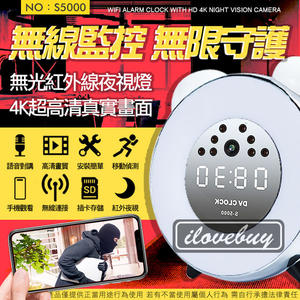 無光夜視攝影機 夜燈時鐘WIFI攝影機4K 微型針孔 網路監視器 微型 攝像頭 錄音錄影 竊聽 監控 偷拍