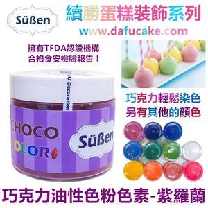【Suben續勝】紫色巧克力色粉 檢驗合格食用可可脂色素油性色粉色膏惠爾通Wilton蛋白粉大福翻糖
