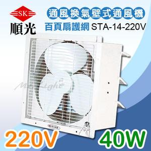 【有燈氏】順光 壁式 通風機 百葉片裝置 14吋 220V 循環空氣 換氣扇 原廠保固【STA-14】