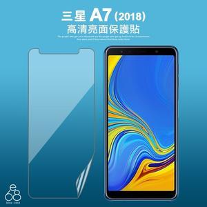 一般亮面 三星 A7 2018 6吋 軟膜 螢幕貼 手機 保貼 保護貼 貼 膜 非滿版 軟貼膜 螢幕 保護膜