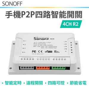 送測電筆!Sonoff 4CH R2【4路網路開關】手機APP無線遙控電器 雲端智慧物聯網 定時開關