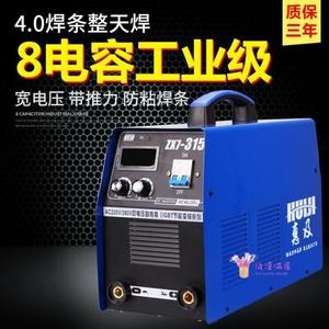 電焊機 工業級電焊機220v380v兩用全自動zx7-315 400直流焊機家用小型250T