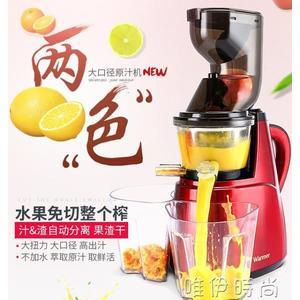 果汁機 汁渣分離大口徑原汁機家用全自動榨汁機多功能果蔬水果汁機豆漿機JD 220v 唯伊時尚