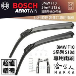 BOSCH BMW F10 五系列518d 09年~ 歐規專用雨刷 免運 贈潑水劑 26 18 兩入