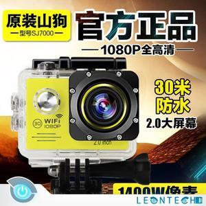 山狗5代SJ7000運動攝像機高清1080P照相機迷你WIFI防水潛水DV