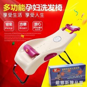 方便快捷-孕婦洗頭椅老人洗頭躺椅兒童洗頭床家用成人洗頭椅可折疊QM  維娜斯精品屋