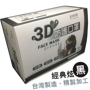 3D防護口罩黑色四層50片入盒裝