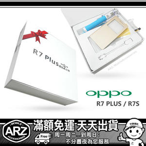 【ARZ】OPPO R7s R7 Plus 四合一大禮包 線控自拍桿 智能視窗皮套/側掀站立皮套 螢幕保護貼 OTG線