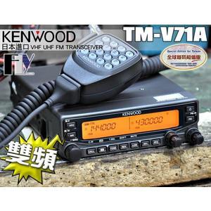 《飛翔無線》日本 KENWOOD TM-V71A VHF UHF 雙頻車機〔開機密碼 面板分離 TM-V71〕