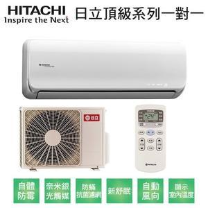 【YUDA悠達集團】0.8噸2-3坪HITACHI日立分離式變頻冷暖頂級冷氣RAS-22NK一對一