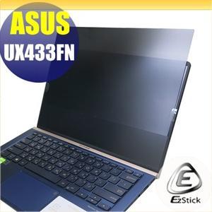 【Ezstick】ASUS UX433 UX433FN 筆記型電腦防窺保護片 ( 防窺片 )