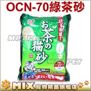 ◆MIX米克斯◆【特價】日本IRIS【OCN-70 5包團購價】清香綠茶貓砂7L.清香茶味有效掩蓋臭味