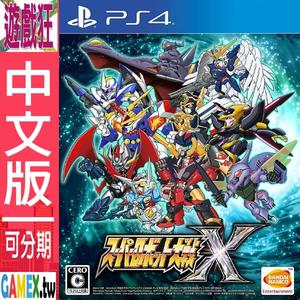 PS4 超級機器人大戰 X(中文版)