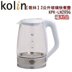 (福利品)【歌林】2公升玻璃快煮壼/LED光圈/大容量/大功率/泡茶機KPK-LN205G 保固免運-隆美家電
