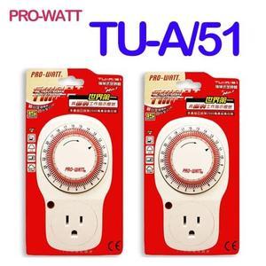 【PRO-WATT】機械式定時器即時工作指示燈TU-A/51