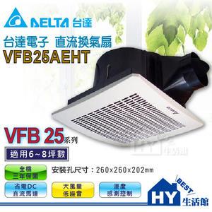 台達電子 VFB25AEHT DC直流節能換氣扇 浴室抽風機 通風機 可作濕度感測控制 《HY生活館》