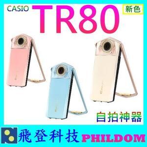 新色系!贈32G+原廠皮套 CASIO 卡西歐 EX-TR80 TR80 藍色 群光公司貨