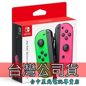 【現貨 台灣公司貨 NS週邊】☆ Switch Joy-Con 左右手控制器 雙手把 ☆【漆彈 電光綠粉紅】台中星光