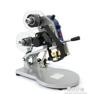 噴碼槍迪圖DY-8手動色帶打碼機直熱式打生產日期價格標簽鋼印打碼器 NMS陽光好物