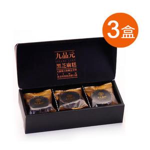 【九品元】頂級黑芝麻糕9入(3盒)