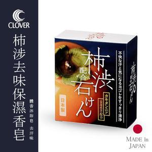日本 Clover 柿涉去味保濕香皂 100g 體香皂 沐浴皂 去汗味【小紅帽美妝】