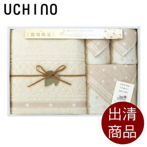 UCHINO日本製有機棉 - 農場限定毛巾組 / 浴巾+長巾+方巾 出清  純棉 敏感肌 毛巾 柔軟舒適 吸水快乾