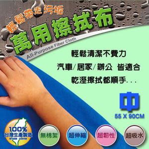 安伯特 萬用擦拭布-中(55x90cm)+小(60x30cm)車用美容 清潔抹布 萬用抹布【DouMyGo汽車百貨】