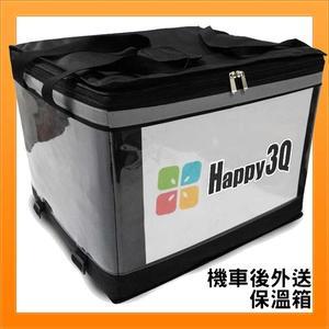 38L機車外送箱保溫包保冷袋保溫袋保溫箱外賣包便當蛋糕披薩-黑/綠/藍/紅/黃/橘【AAA2064】預購