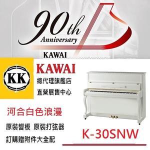 河合KAWAI K-30SNW 88鍵 白色直立鋼琴/總代理直營/原廠直營展示批售中心