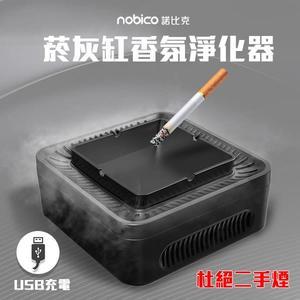 【coni shop】nobico諾比克 菸灰缸香氛淨化器 USB充電 二手煙 負離子 空氣淨化器 現貨 免運