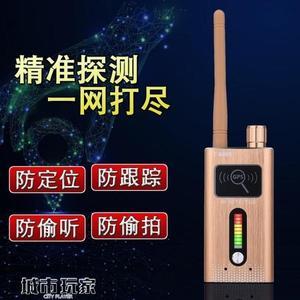 屏蔽器 探測器無線gps信號反竊聽屏蔽監聽防干擾偷拍定位手機二手車檢查 韓菲兒