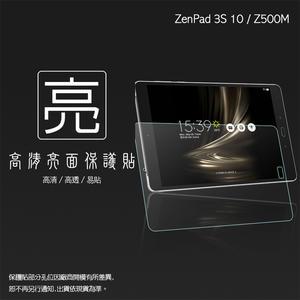 ◇亮面螢幕保護貼 ASUS 華碩 ZenPad 3S 10 Z500M P027 平板保護貼 軟性 亮貼 亮面貼 保護膜