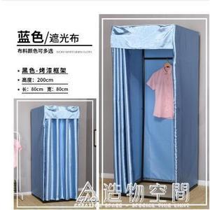 移動試衣間更衣室服裝店便攜式落地布簾簡易試衣間換衣間可 NMS造物空間
