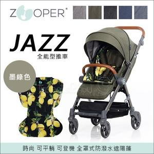✿蟲寶寶✿【美國 Zooper】新生兒可平躺 全能型 嬰兒手推車 Jazz 贈全套配件 - 墨綠色