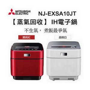 ★牌面品出清★MITSUBISHI三菱電機 蒸氣回收IH電子鍋NJ-EXSA10JT **免運費**