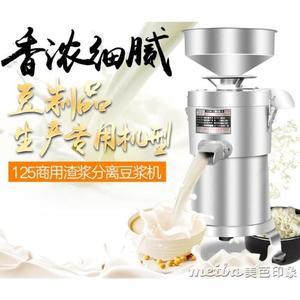 免過濾大容量無渣豆漿機商用渣漿分離磨漿機商用打漿機早餐QM 美芭