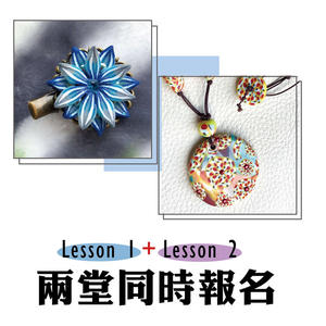 FIMO軟陶研習課程_兩堂合報