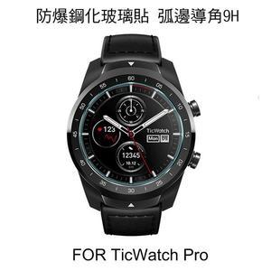 ☆愛思摩比☆TicWatch Pro 鋼化玻璃貼 硬度 高硬度 高清晰 高透光 9H