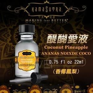 美國KAMASUTRA★醍醐愛液(香椰鳳梨金方)22ml Coconut Pineapple★女性潤滑