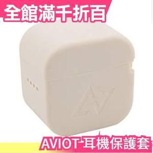 【粉色現貨】日本 AVIOT TE-D01g専用 耳機保護套 黑藍銀白粉紅 職人調音【小福部屋】