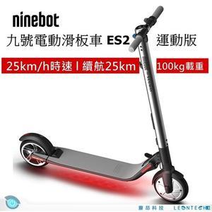 電動滑板Ninebot九號電動滑板車 ES2運動版成人代步兩輪折疊便攜鋰電自行車 含保固