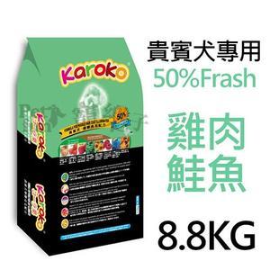 [寵樂子]《KAROKO》貴賓犬專用 雞肉鮭魚配方 8.8KG (亮毛配方) / 狗飼料