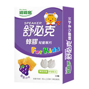 維維樂 舒必克 蜂膠兒童喉片-葡萄 (30顆/盒)一盒 專為兒童研發