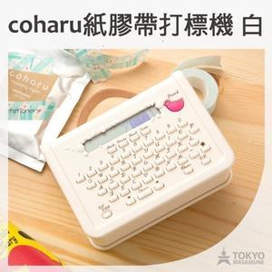 【東京正宗】 日本 KING JIM coharu 迷你 熱感應 紙膠帶 打印機 打標機 標籤機 印表機 白色