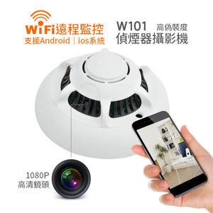 【北台灣】W101無線WIFI偵煙器針孔攝影機/手機監看遠端針孔監視器1080P畫質竊聽器