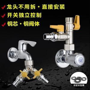 水龍頭分流器一分二洗衣機一進二出水管帶閥門三通分水器接頭二路